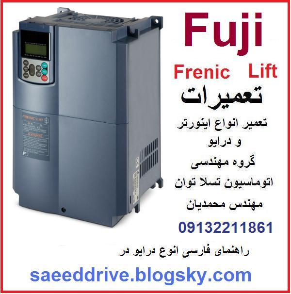 fuji  frenic  mini lift   mega   multi  inverter  ac  drive  repair     تعمیر   تعمیرات     اینورتر   و درایو   فوجی   فرنیک
