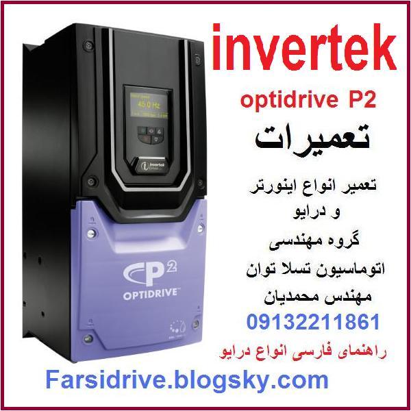 invertek   optidrive  p2   p3   e2   e3   elevator   inverter   ac  drive   repair     تعمیر  اینورتر  و درایو  تاسیساتی  و صنعتی  و آسانسوری   اینورتک
