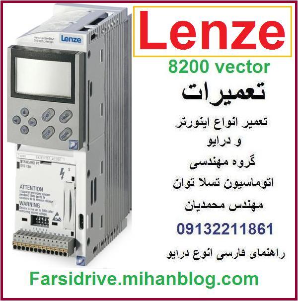 Lenze   smd   smv   smvector   tmd   8200  8400  9300  9400    i500   i550   i700   inverter  ac  drive   inverter   repair   services   تعمیر   تعمیرات   اینورتر و درایو   و سروو درایو    لنز  لنزه