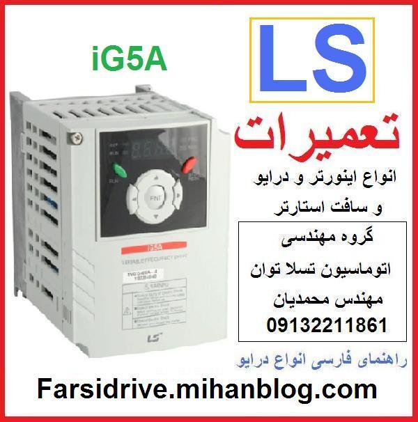 Ls  ic5   ig5a   ip5a   iv5   is5   is7   is7  s100   c100   h100   inverter  ac  drive   repair     تعمیرات   تعمیر  اینورتر   و درایو    ال اس     ال جی