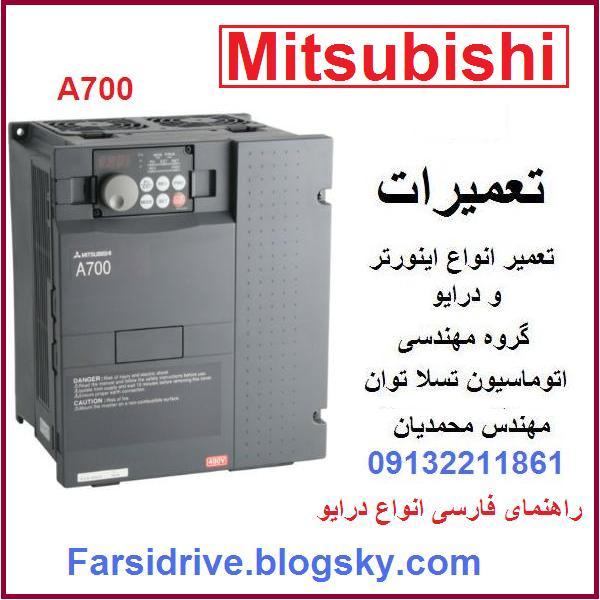 mitsubishi  d700   a700   e700   f700    a800   f800  e500  ac  drive   inverter   repair     تعمیر   اینورتر  و درایو   میتسوبیشی