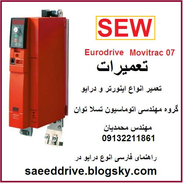 sew  eurodrive  movidrive  movitrac  inverter  ac  drive  repair  services   compact   تعمیر  اینورتر  و درایو   اس  ای  دبلیو