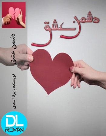 دانلود رمان دشمن عشق