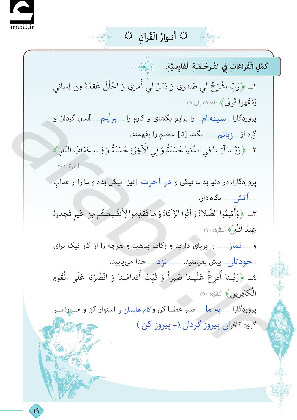 حل تمارین عربی دهم تجربی ریاضی