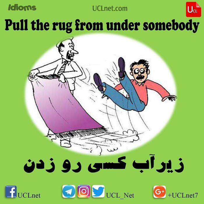 زیرآب کسی رو زدن – Pull the rug from under somebody – اصطلاحات زبان انگلیسی – English Idioms