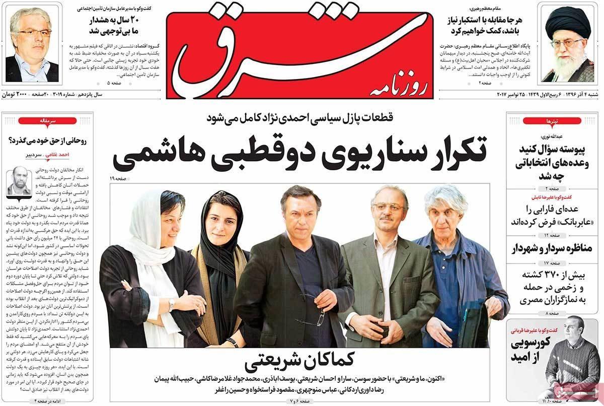 روزنامه های 4ام آذر