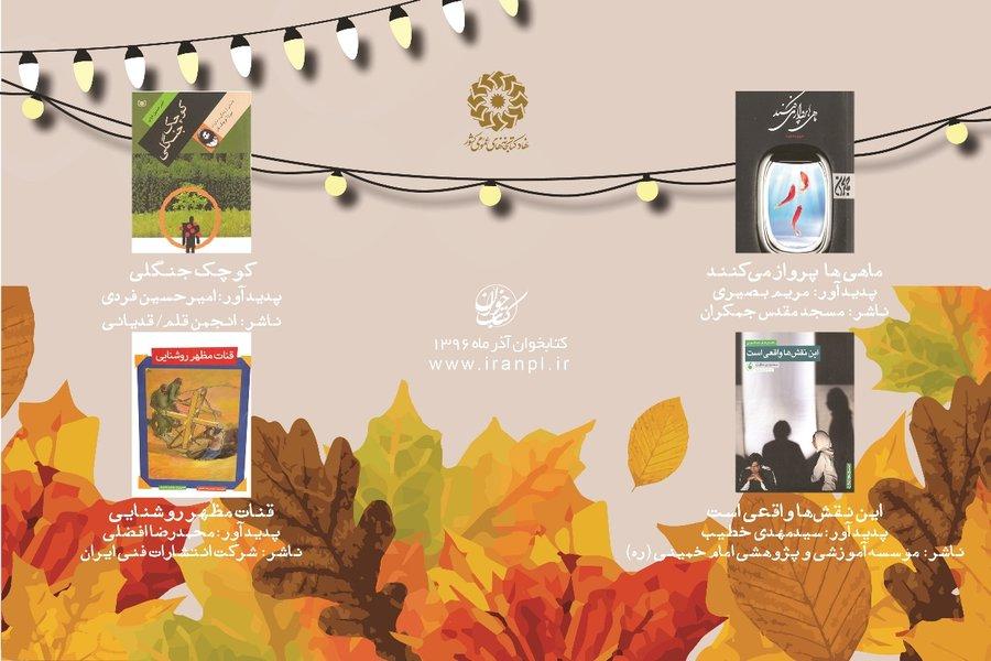 با ۴ اثر متفاوت؛ کتاب های طرح کتابخوان ماه آذر معرفی شدند