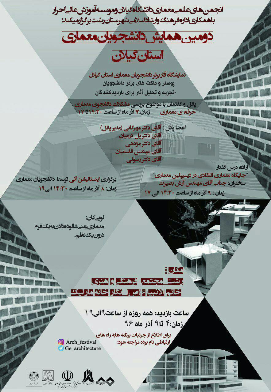 دومین همایش دانشجویان معماری استان گیلان