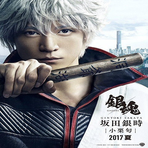 دانلود فیلم Gintama 2017