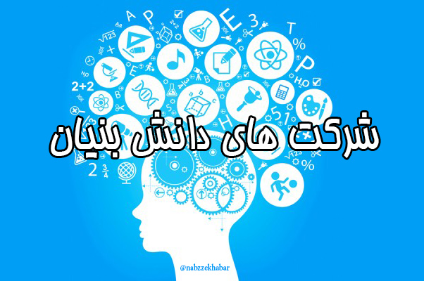 آغاز به کار تنها شرکت ارزیابی شرکت های دانش بنیان در استان گیلان