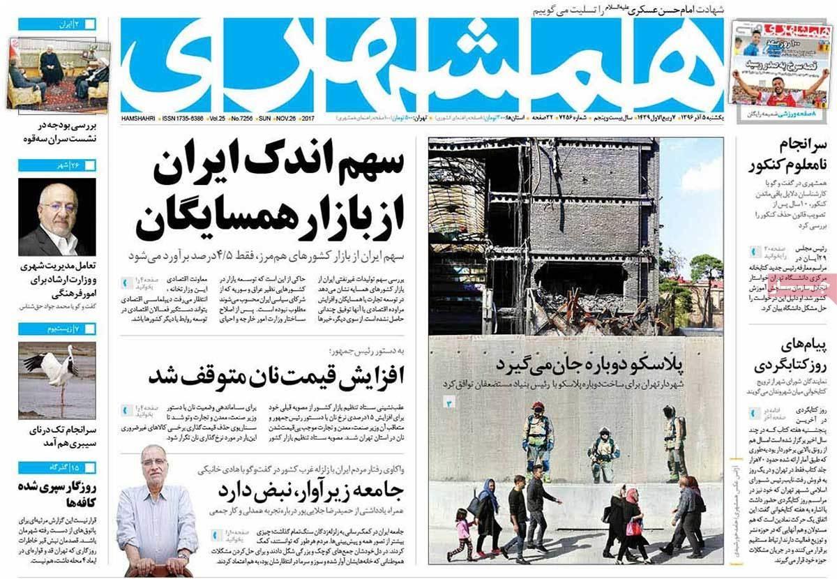 روزنامه های 5ام آذر