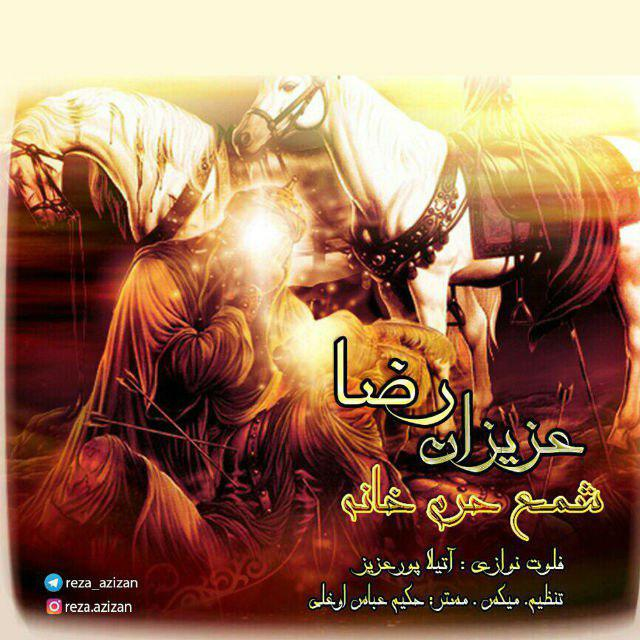 http://s8.picofile.com/file/8312798092/02Reza_Azizan_Shame_Harame_Khanom.jpg