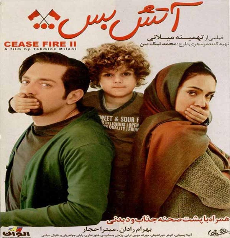 دانلود رایگان فیلم ایرانی آتش بس 2 با کیفیت عالی و لینک مستقیم