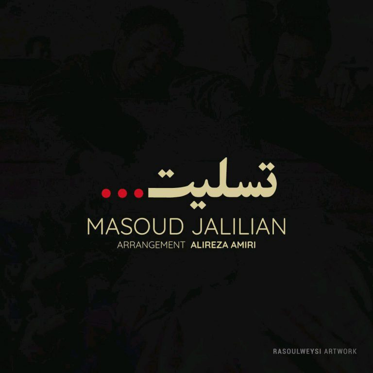 دانلود آهنگ جدید مسعود جلیلیان به نام تسلیت