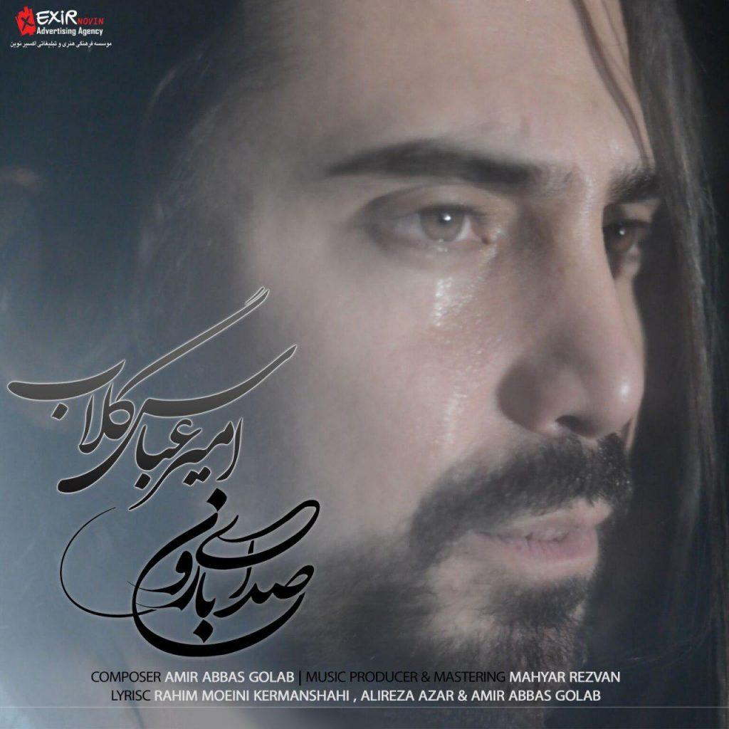 دانلود آهنگ جدید امير عباس گلاب به نام صدای بارون