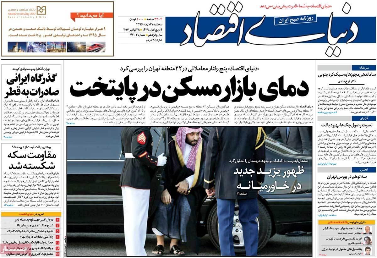 روزنامه های 7ام آذر