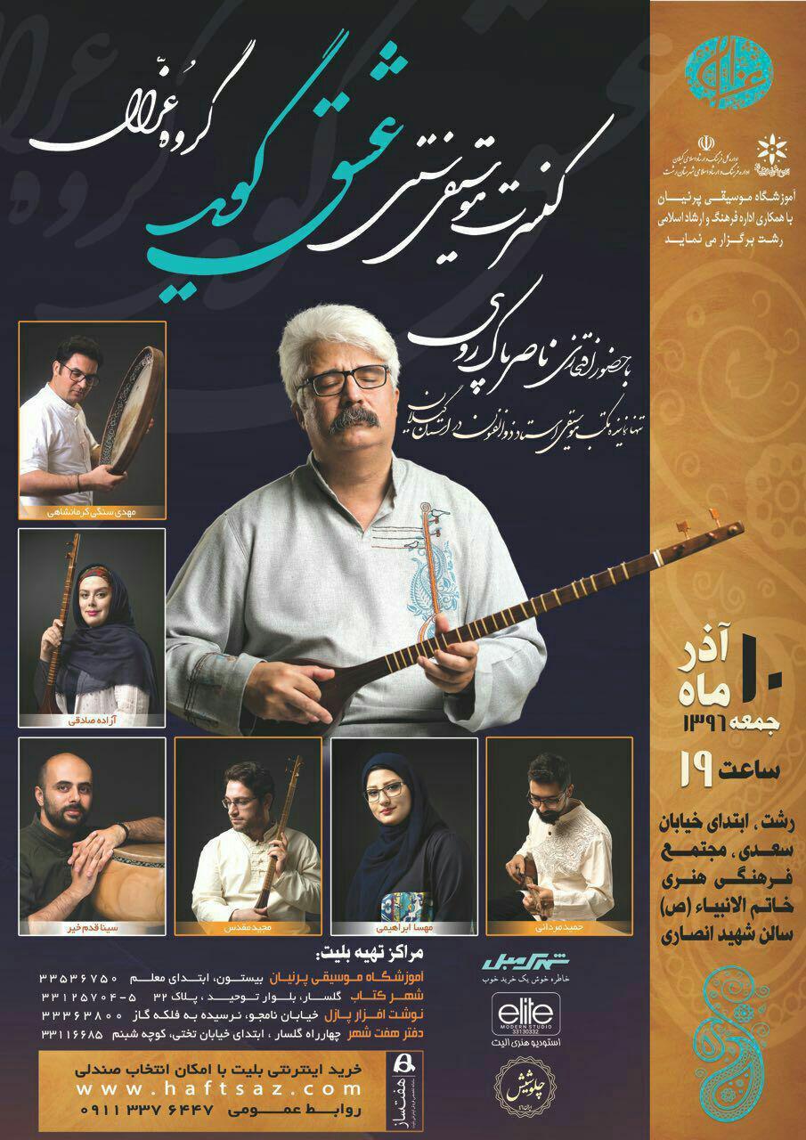 "کنسرت موسیقی سنتی ""عشق گوید"" گروه عزال"