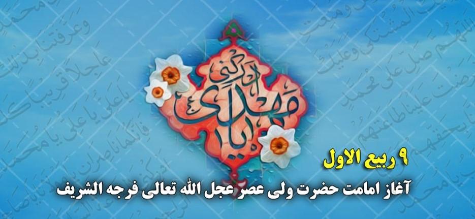 http://s8.picofile.com/file/8312930218/imamat_1600.jpg