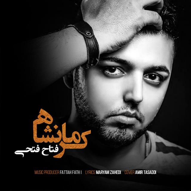 دانلود آهنگ جدید فتاح فتحی به نام کرمانشاه