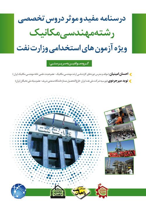 کتاب درسنامه مفید و موثر دروس تخصصی رشته مهندسی مکانیک ویژه آزمون استخدامی وزارت نفت