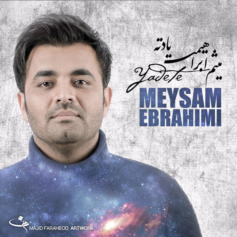 دانلود موزیک ویدیوی جدید میثم ابراهیمی به نام یادته