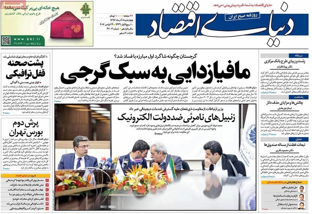 روزنامه های 8ام آذر