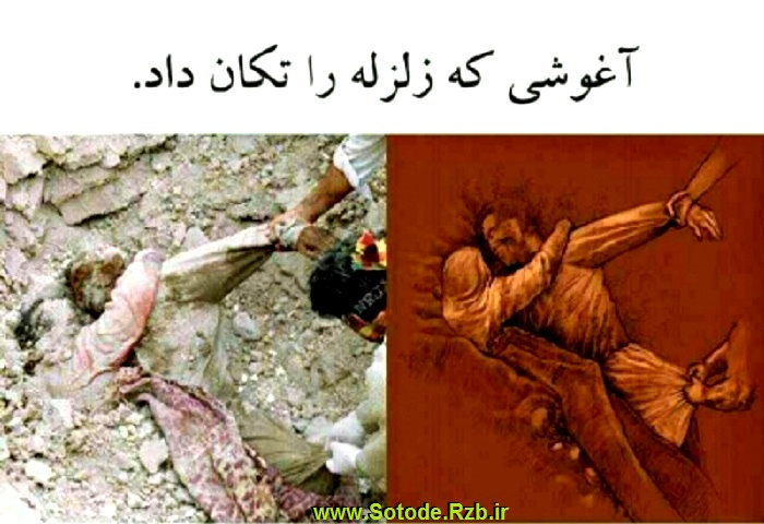 عکس غمگین و تلخ کرمانشاه - آغوشی که زلزله را تکان داد