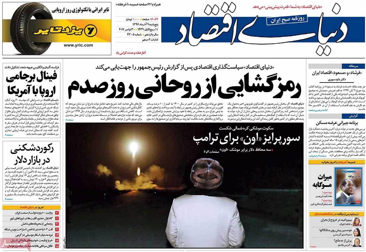 روزنامه های 9ام آذر
