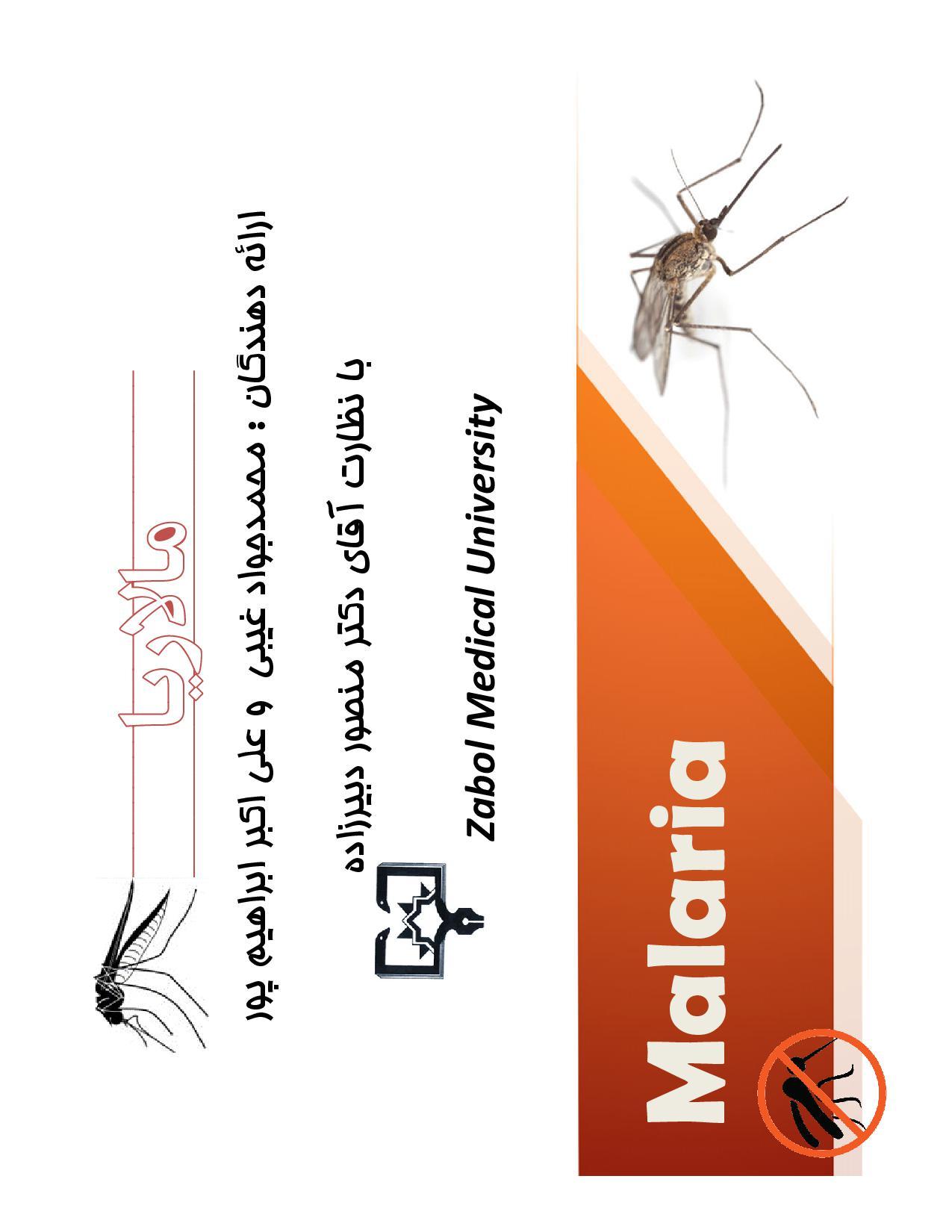 کنفرانس مالاریا