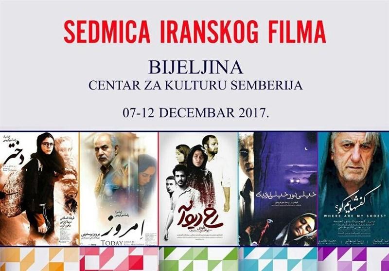 هفته فیلم ایران در شهر بیلینا بوسنی و هرزگوین برگزار میشود