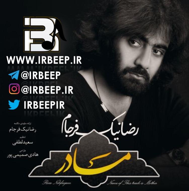 www.irbeep.ir آهنگ پیشواز