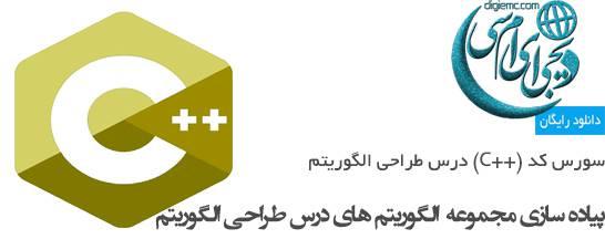 سورس کد الگوریتم های درس طراحی الگوریتم
