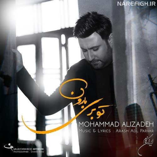 دانلود آهنگ تو بری بارون از محمد علیزاده با کیفیت 320 و 128
