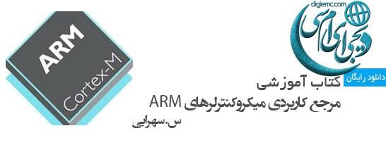میکروکنترلرهای ARM