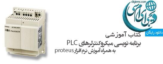 PLCمیکروکنترلرهای