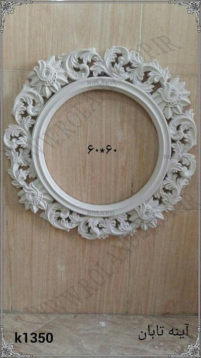 قاب آینه دیوارکوب کوچک،رزین،پلی استر،فایبرگلاس،تولید قاب آینه های رزین پلی استری و فایبرگلاس ،مجسمه رزین مجسمه پلی استر مجسمه فایبرگلاس