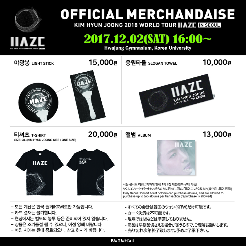 [Kim Hyun Joong Official Site] KHJ 2018 World Tour 'HAZE' in Seoul Official Merchanise Sales information [2017.11.30]