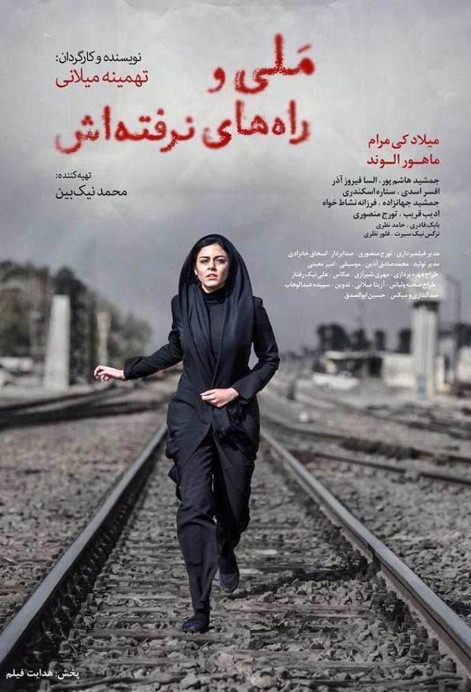معرفی فیلم ملی و راه های نرفته اش + عکس