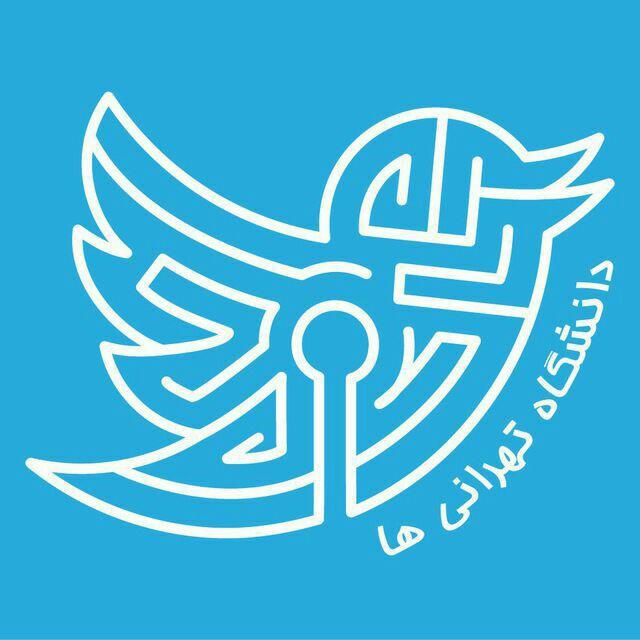 کانال تلگرام توییتر دانشگاه تهرانی ها