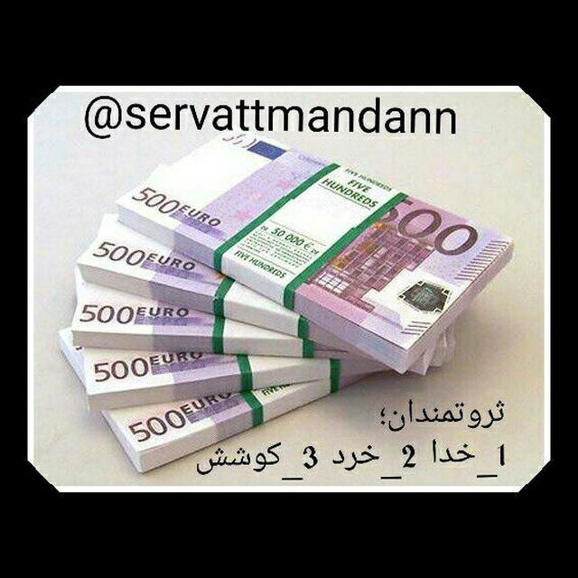 کانال تلگرام ثروتمندان