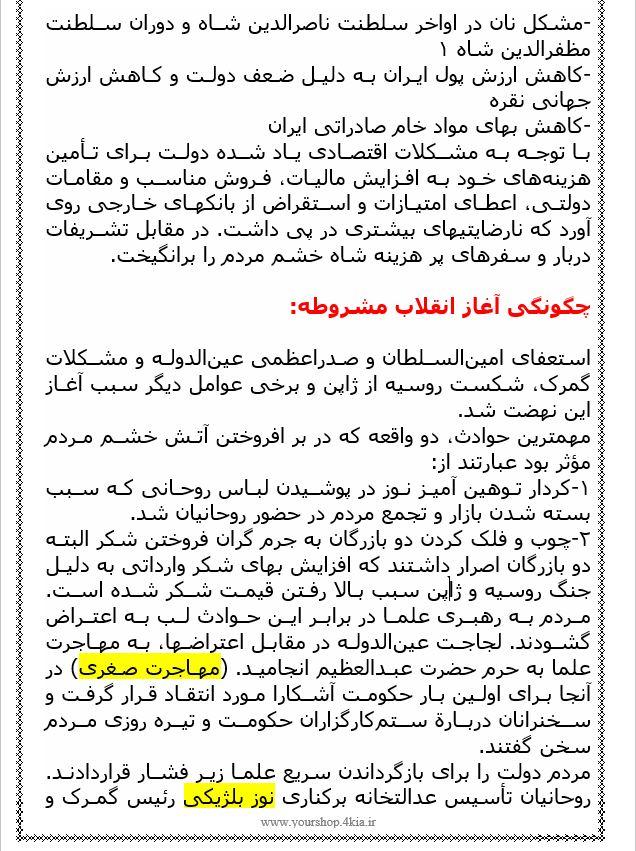 دانلود مقاله بررسی انقلاب مشروطه در ایران در قالب فایل ورد word