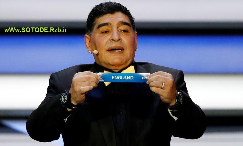 مارادونا قرعه انگلیس را خارج کرد Maradona In World Cup 2018 Russia
