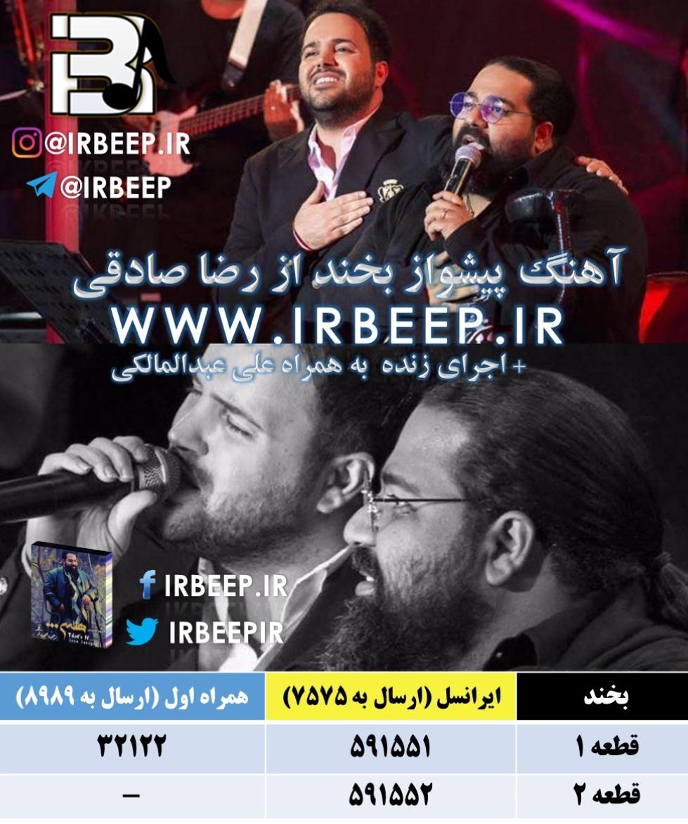 http://s8.picofile.com/file/8313296384/Reza_Sadeghi_Bekhand_Www_irbeep_ir_.jpg