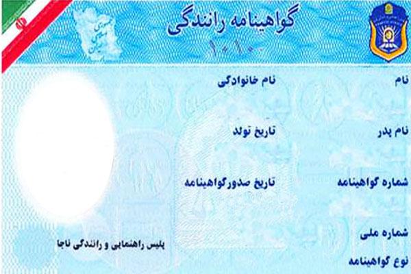 گرفتن گواهینامه بدون کارت پایان خدمت از آذر 96 ممکن شد+آموزشگاه های مجاز برای ثبتنام