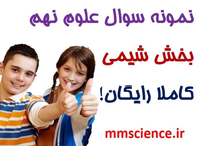 سوال شیمی علوم نهم