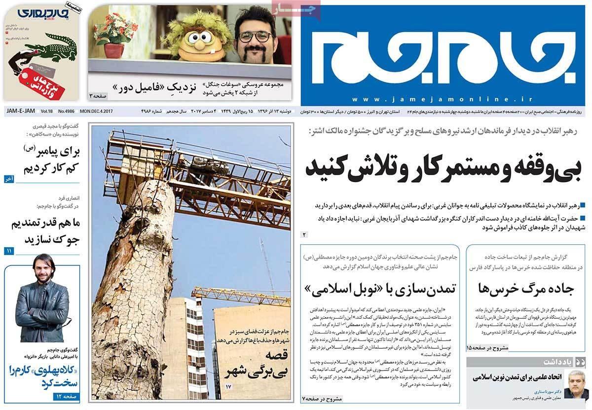 روزنامه های 13ام آذر