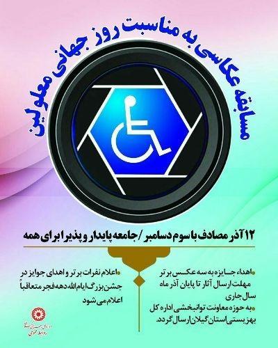 مسابقه عکاسی، نقاشی و انشاء نویسی روز جهانی معلولان در گیلان