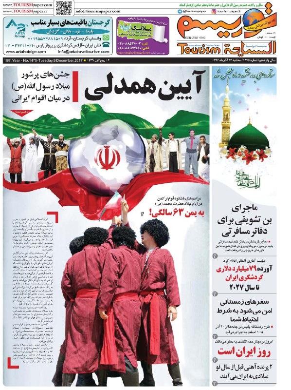 روزنامه های 14ام آذر