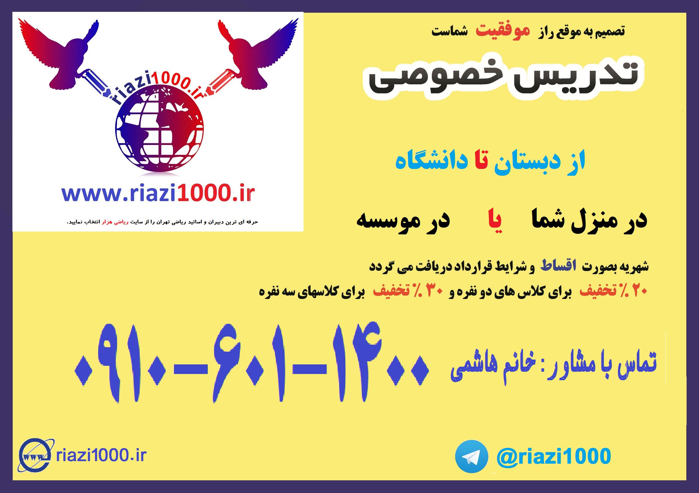 تدریس خصوصی ریاضی در تهران تماس : 09106011400