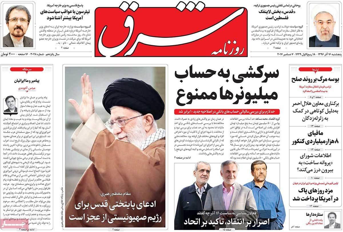روزنامه های 16ام آذر
